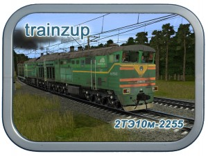 Тепловоз 2ТЭ10м-2255