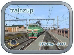 2Тэ10м Для Trainz 2012